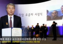 인제대 최흥국 교수(컴퓨터공학부) 대통령상 수상